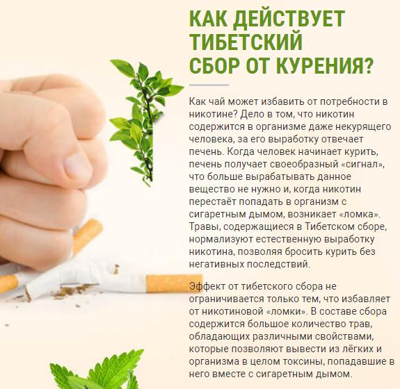 Как бросить курить. народные рецепты лечения   лечение травами - народные средства