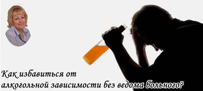 Лечение алкогольной зависимости у мужчин и женщин - самые эффективные препараты