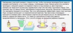 Как сделать водочный компресс на щеку. народная медицина: компресс из водки и его применение