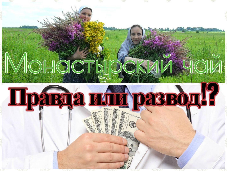 Монастырский чай правда или развод? - медицина