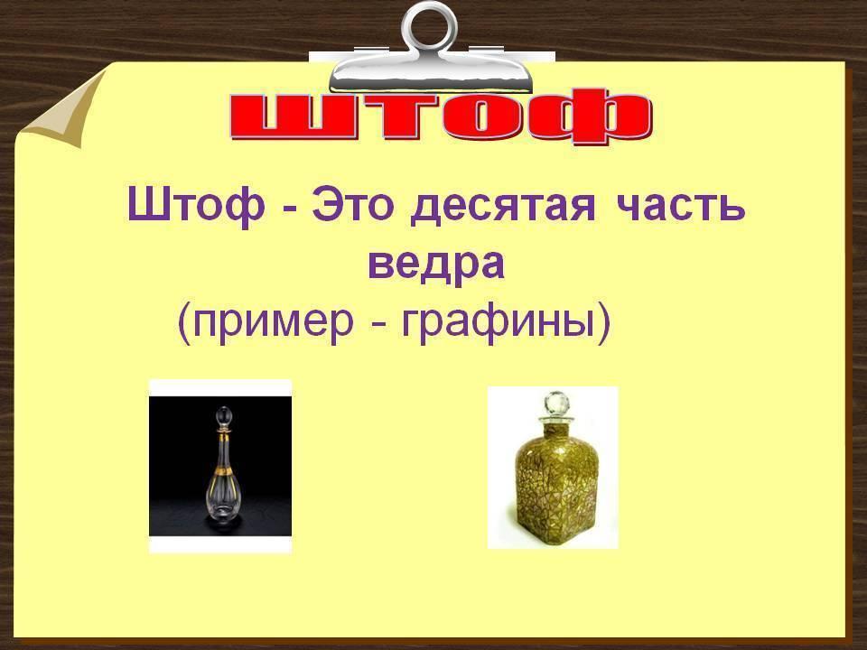 Перевод величин:    литр (л, метрическая мера)  → штоф (кружка) (старорусская мера жидкости)