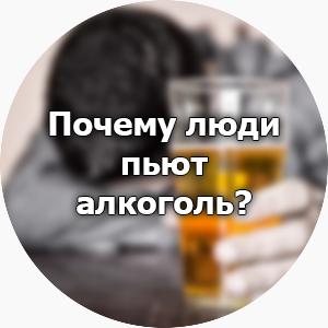 Почему люди пьют спиртное: причины, как не пить, рекомендации