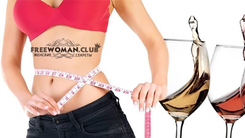Алкоголь при похудении: как влияет, какой можно