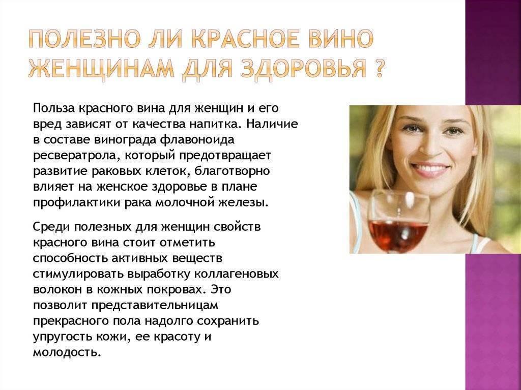 Польза и вред красного вина, влияние красного вина на организм человека