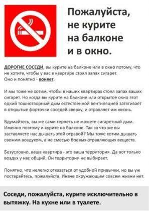 Что делать, если соседи курят: порядок действий, образец жалобы