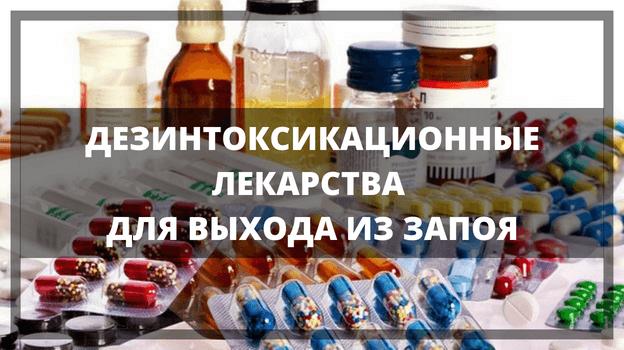 Медикаментозное выведение из запоя на дому