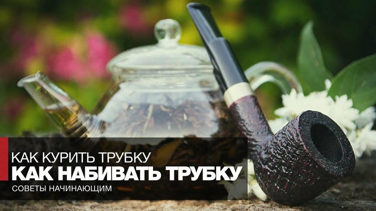 Как курить трубку (с иллюстрациями) - wikihow