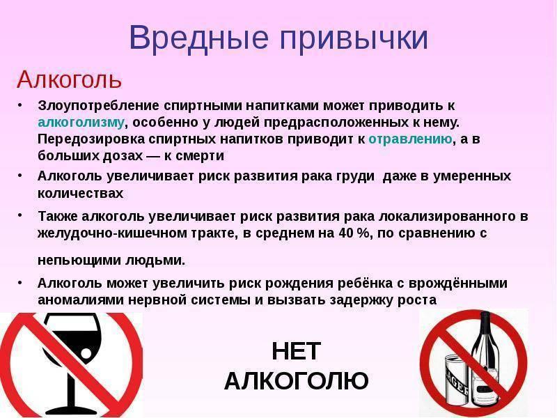Опасная передозировка алкоголем