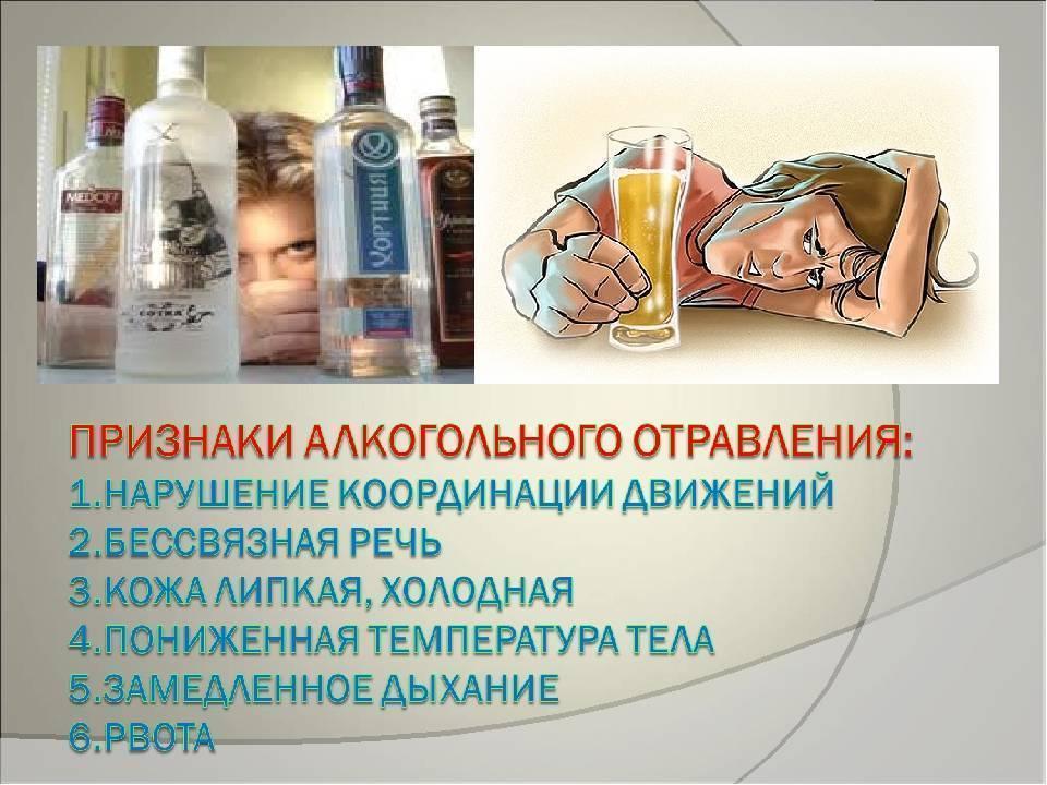 Что будет если при отравлении выпить водки - советы по медицине