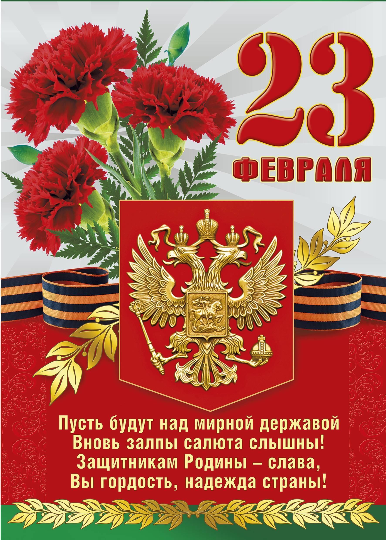 Поздравления с 23 февраля - днем защитника отечества   поздравь с...