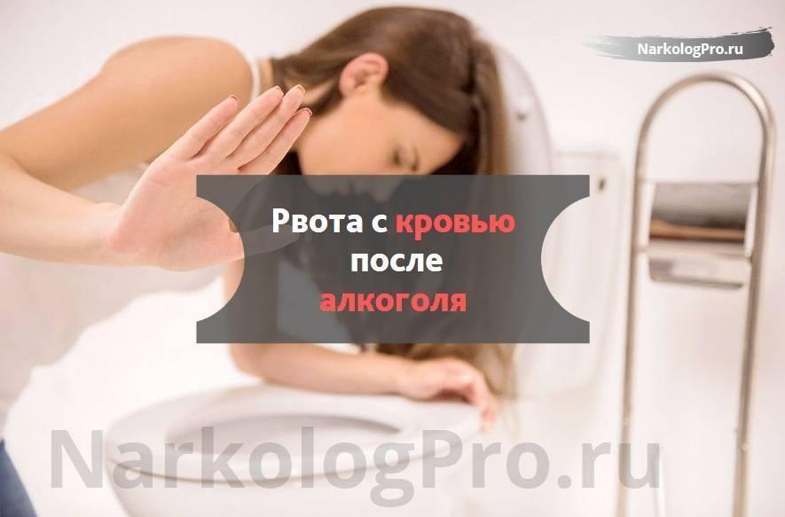 Рвота с кровью после алкоголя: причины, что делать, лечение