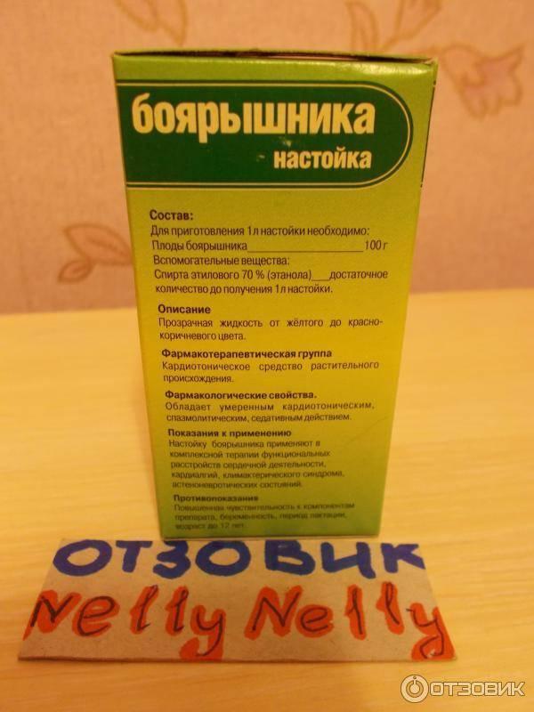 Боярышника настойка — инструкция по применению, описание, вопросы по препарату