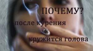 Почему когда куришь кружится голова и как с этим бороться
