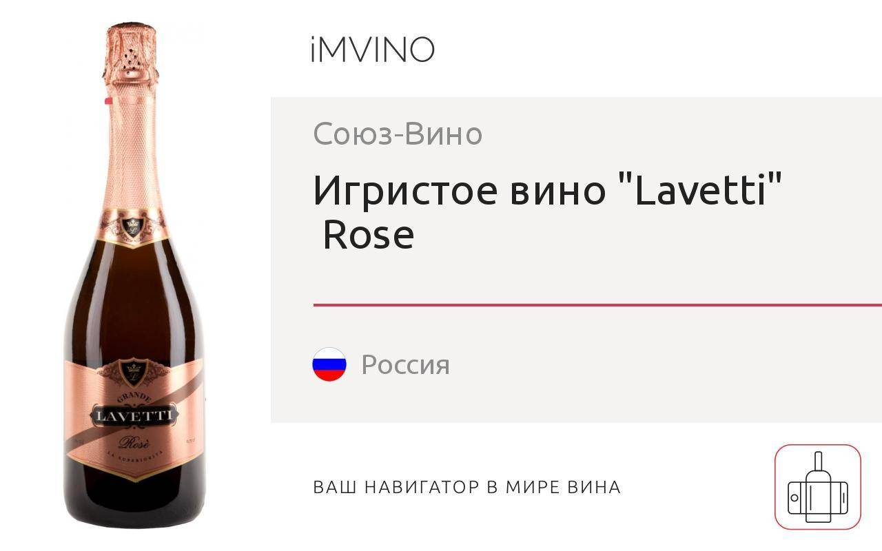 Шампанское лаветти вкусы и особенности винного напитка