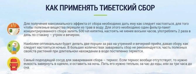 Тибетский сбор от курения. отзывы, развод или правда | vrednuga.ru