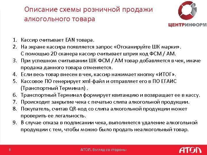 Что относится к алкогольной продукции? виды и правила реализации алкогольной продукции :: businessman.ru