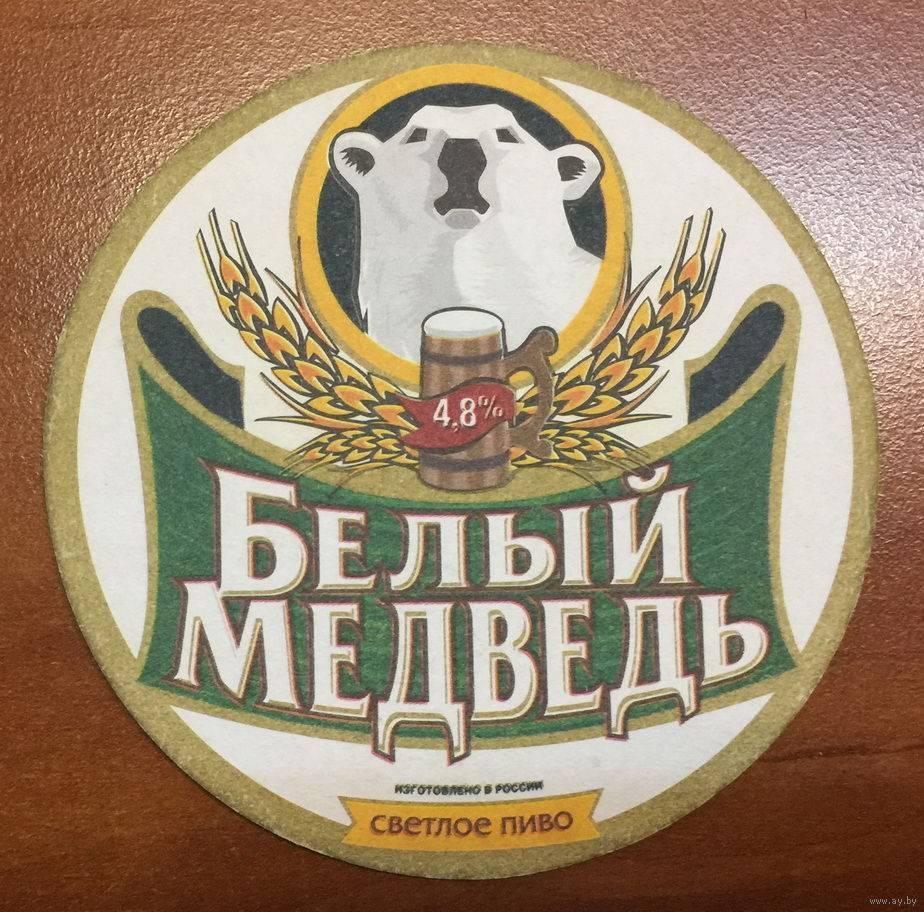 Efes ukraine начинает производство пива «белый медведь»