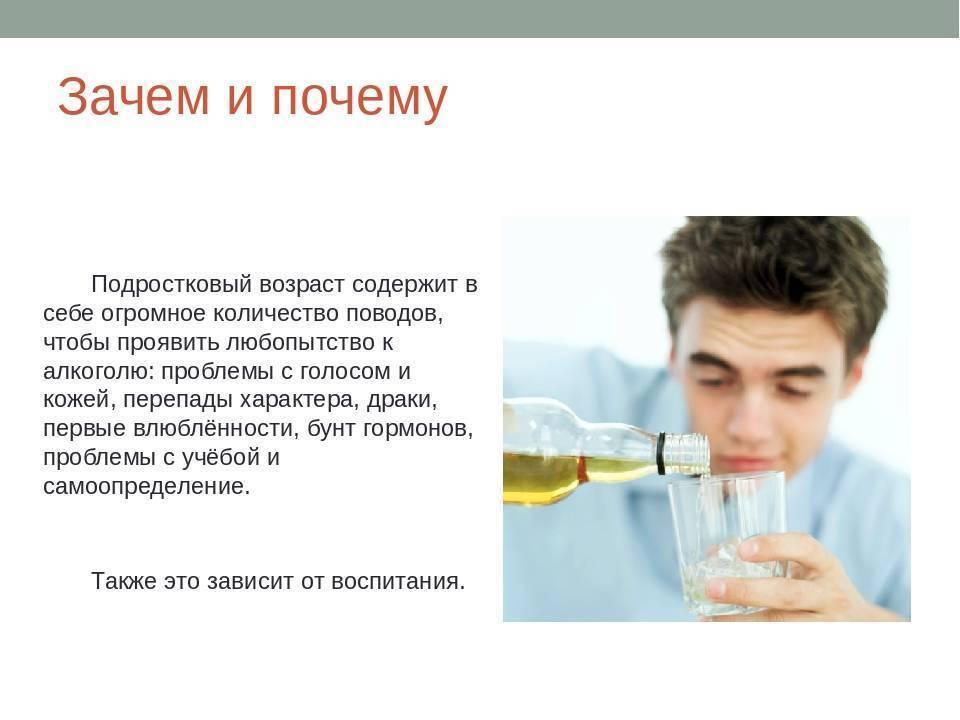 Влияние алкоголя на нервную систему подростка. как алкоголь влияет на подростков: последствия, причины зависимости, лечение