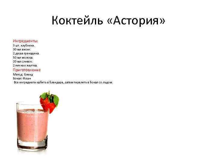 Молочный коктейль (60 рецептов с фото) - рецепты с фотографиями на поварёнок.ру