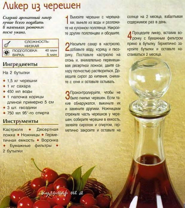 Амаретто в домашних условиях из самогона — 5 лучших рецептов