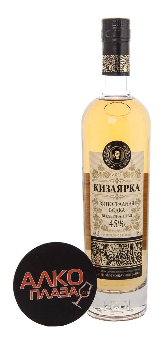 Кизлярка – отличная виноградная водка, родом из дагестана