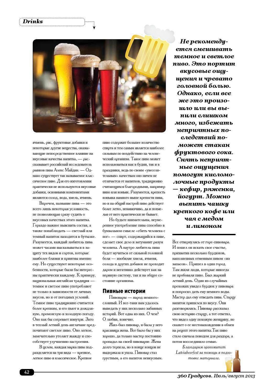 Сколько пива можно пить в день и как пенный напиток влияет на организм человека?