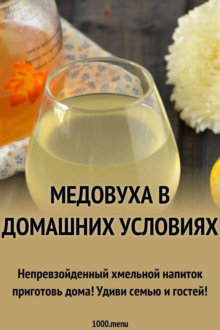 Медовуха, рецепт приготовления в домашних условиях