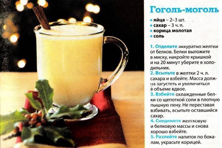 Приготовление гоголь-моголь от кашля по классическому рецепту