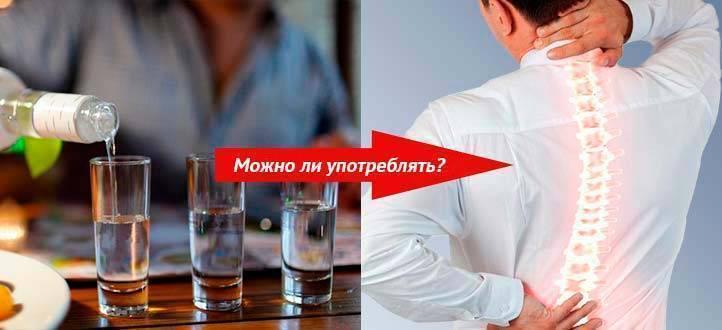 Алкоголь и остеохондроз: в чем опасность спиртного напитка