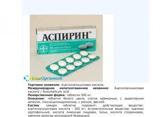 Аспирин: польза и вред для организма, инструкция по применению, отзывы
