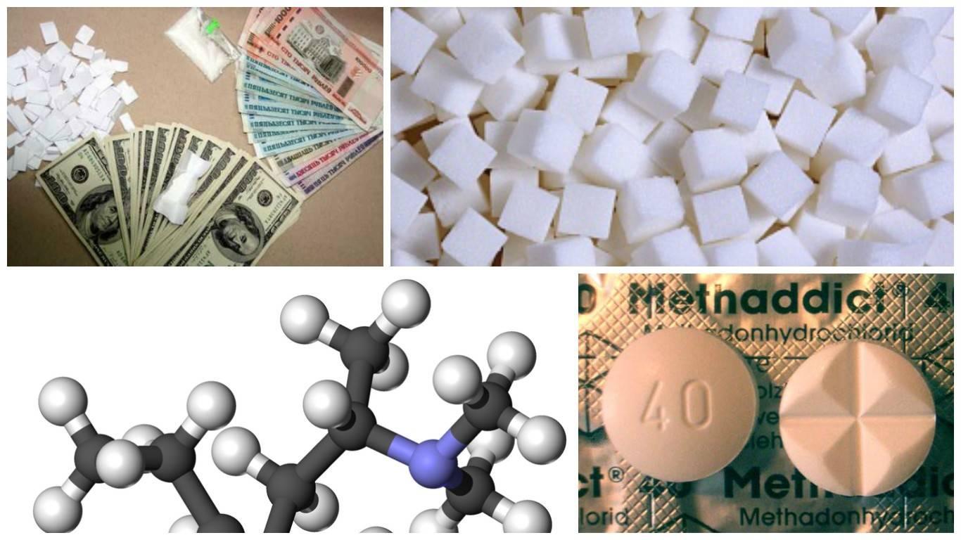 Сильнейший наркотик метадон