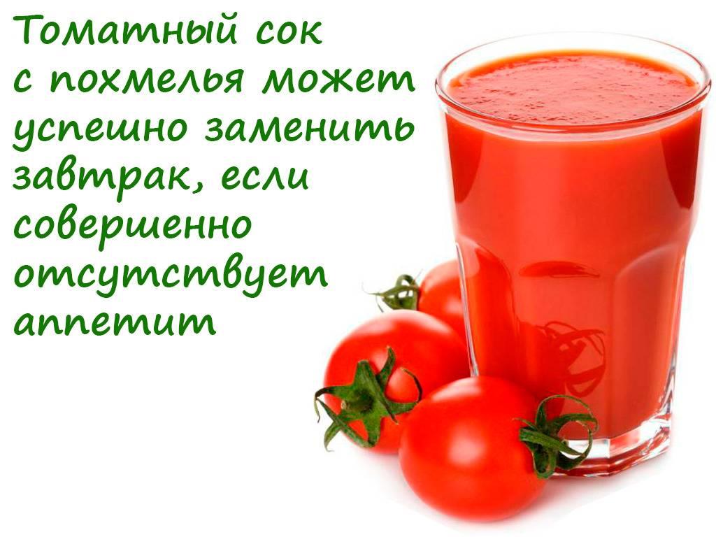 Томатный сок с похмелья: польза и противопоказания