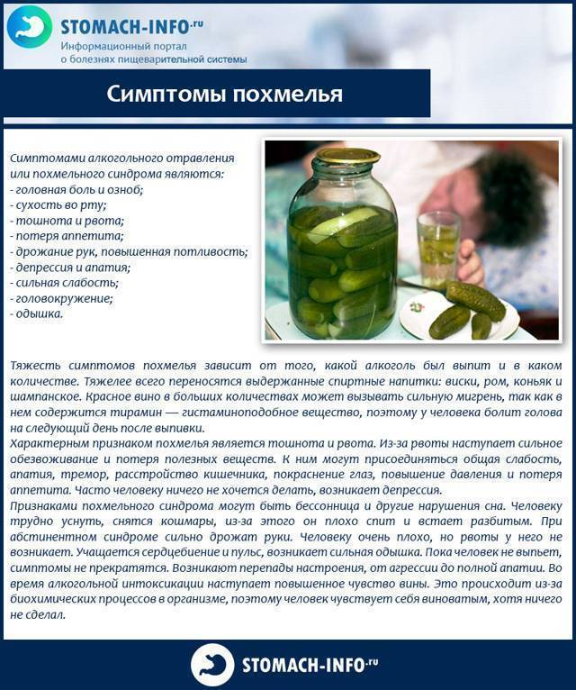 Пивное отравление: лечение и симптомы