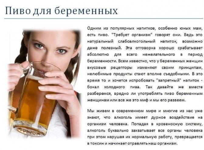 Вред пива для мужчин и его влияние на организм
