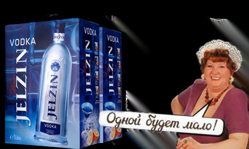 Обзор водки ельцин