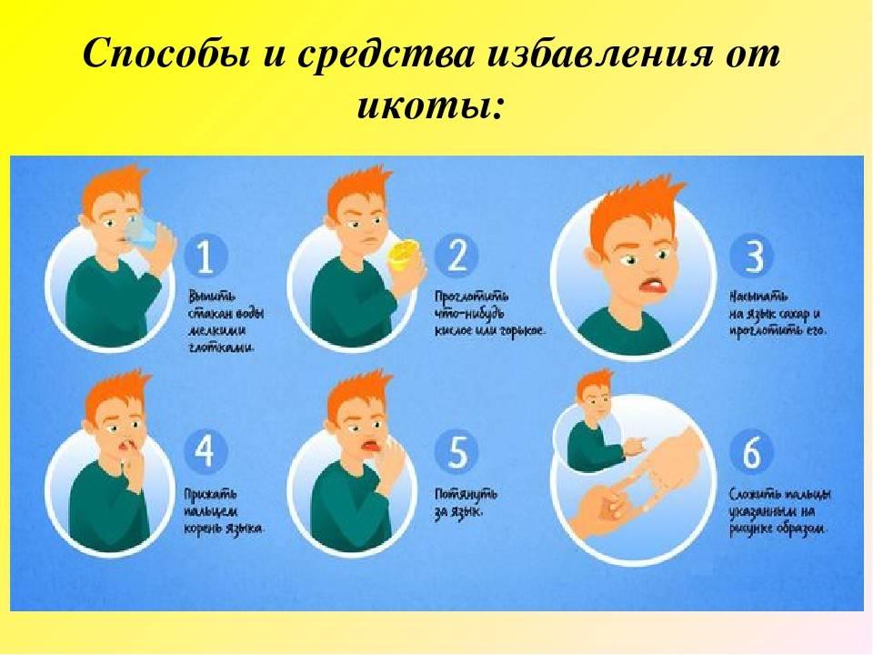 Икота при курении - возникает во время курения: почему когда куришь икаешь