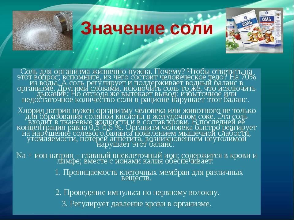 Морская соль: польза и вред для здоровья