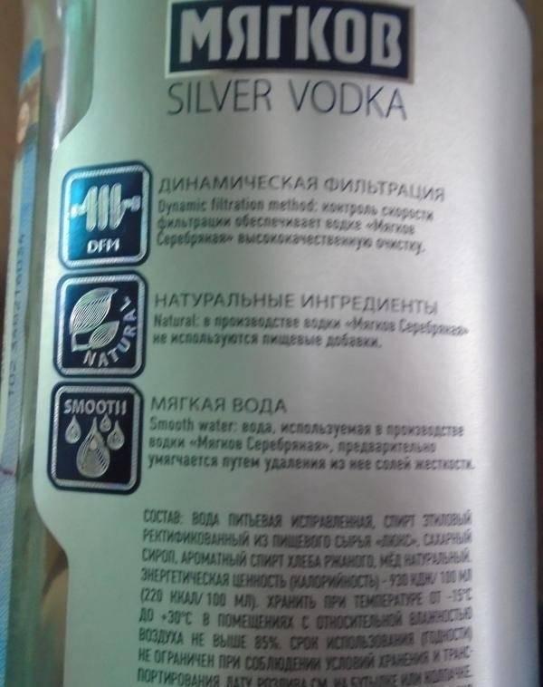 Водка мягков серебряная, 0.7 л — myagkov silver, 700 мл