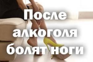 Почему после алкоголя болят суставы — что делать? влияние алкоголя на суставы человека