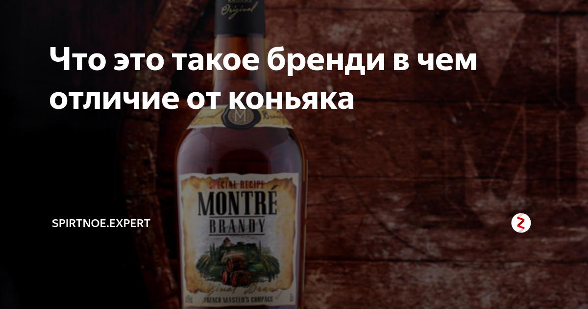 Что лучше виски или коньяк и в чем между ними разница