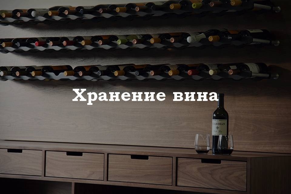 Сколько хранится открытое вино в холодильнике?