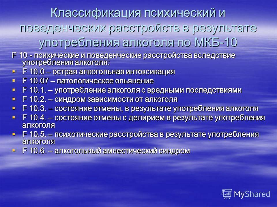 Абстинентный синдром по мкб - narko-konsult.ru
