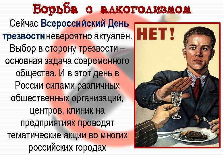 Борьба с алкоголизмом и пьянством в россии: методы и способы