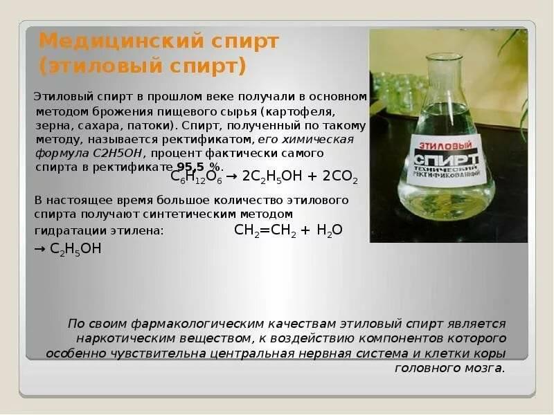 Формула, производство и применение спирта питьевого. - alco-life
