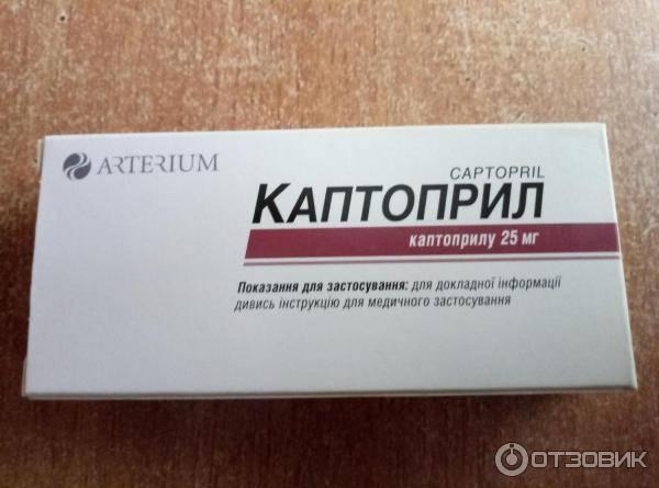 Передозировка каптоприлом: симптомы, последствия, летальный исходы, лечение