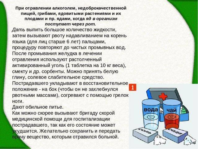 Можно ли пить кефир после отравления едой взрослому