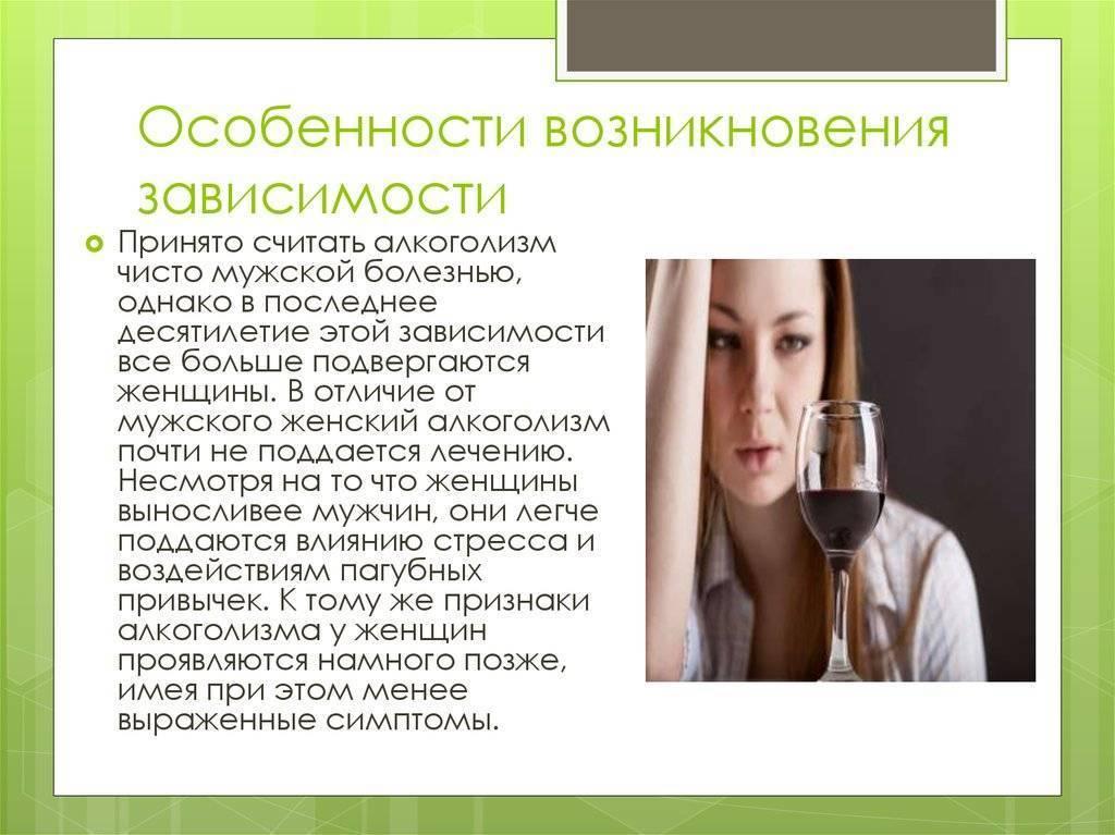 Влияние алкоголя на женщину и ее здоровье