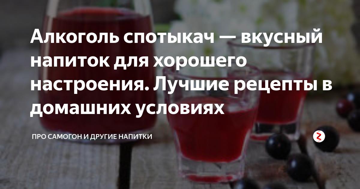 Домашние напитки – рецепты на поварёнок.ру
