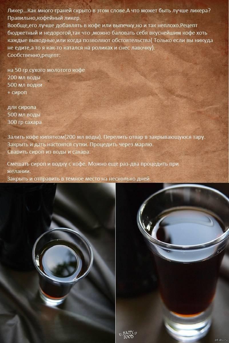 """Кофейно-цитрусовый ликер """"44 """" – кулинарный рецепт"""