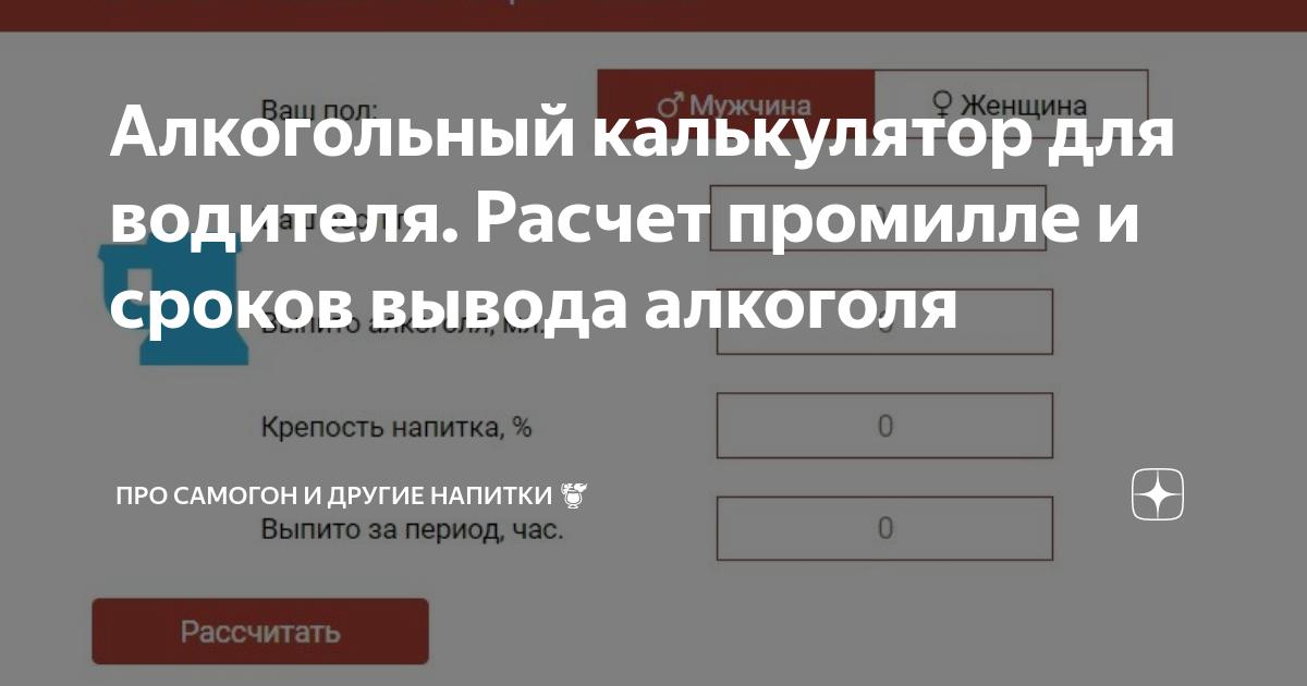 Калькулятор алкоголя в крови онлайн, время выведения из организма